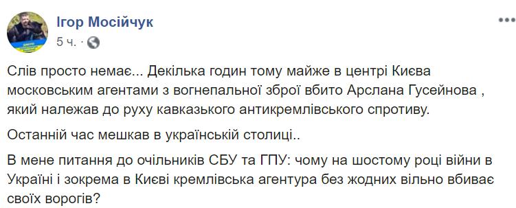 Экс-нардеп уверен: убийство заказали враги Гусейнова в Москве