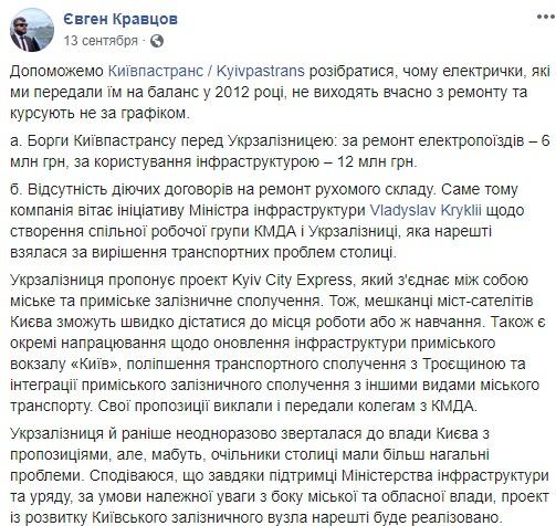 """Кравцов обвиняет """"Киевпасстранс"""""""