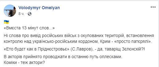 Тот же Владимир Омелян не увидел в тексте документа желаемого