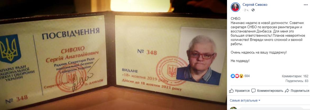 Сергей Сивохо с радостью сообщил, что получил должность в СНБО