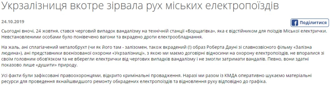 """""""Киевпасстранс"""" отвечает """"Укразалізнице"""""""