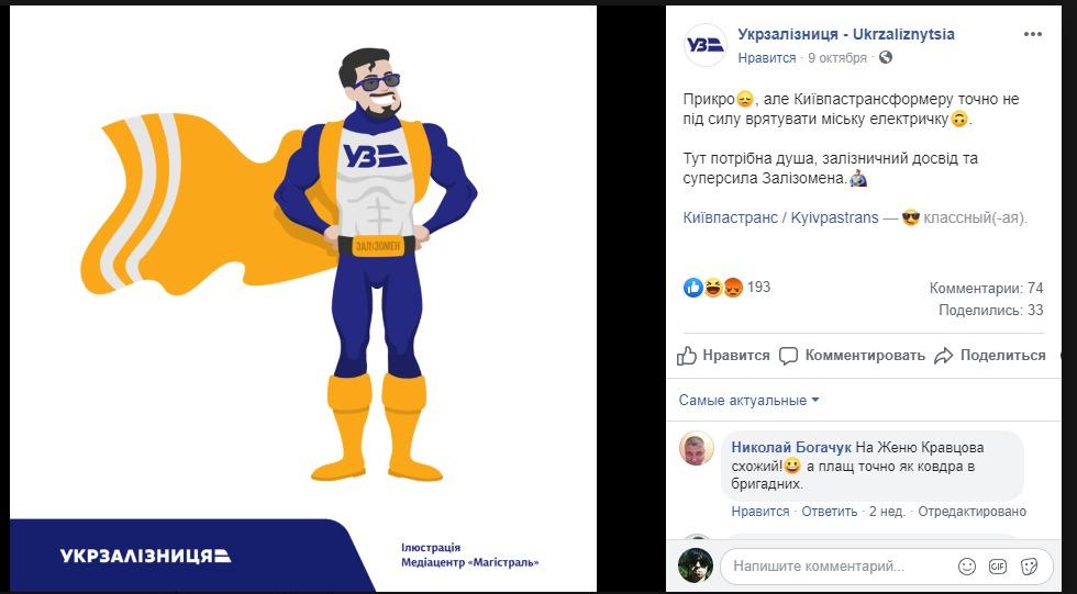 """""""Укразализныця"""" троллит """"Киевпасстранса"""""""