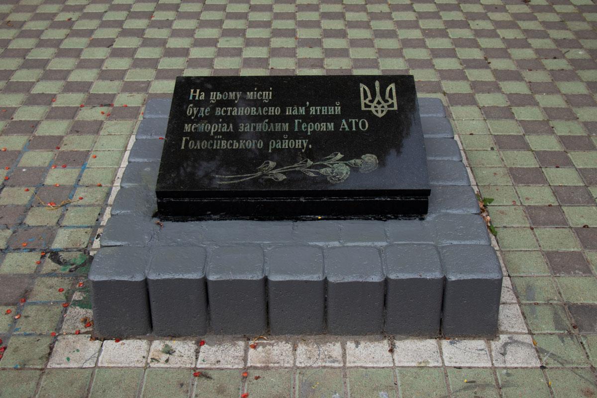 В среду, 9 октября, в Голосеевском парке Киева вандалы облили краской памятную доску погибшим воинам АТО