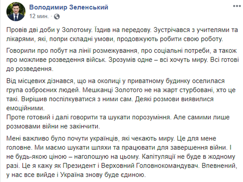 Зеленский сказал, что вооруженные добровольцы находятся возле Золотого незаконно