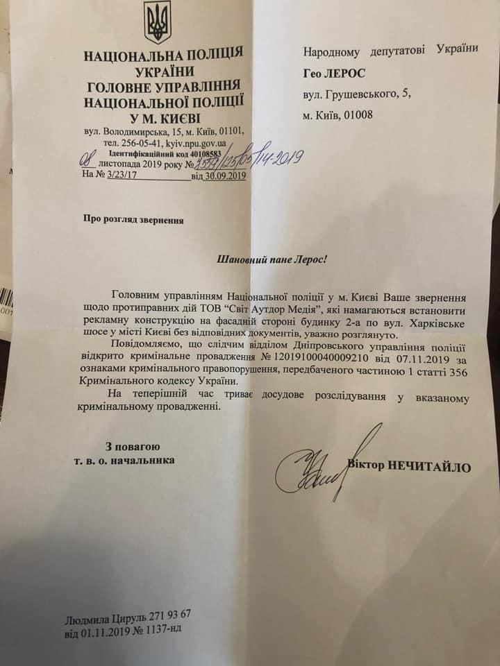 В полиции сообщили, что 7 ноября возбудили уголовное производство по части 1 статьи 356 (самоуправство)