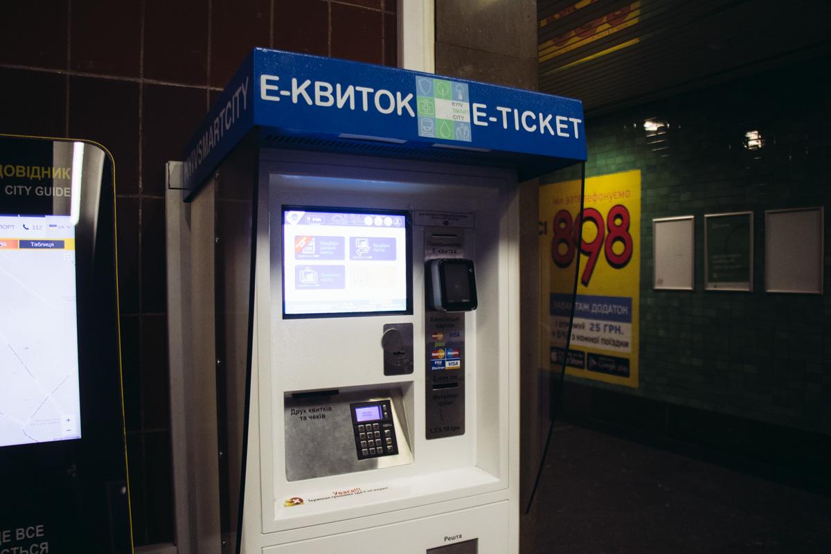 В вестибюлях станций метро появились вот такие автоматы по продаже электронных билетов