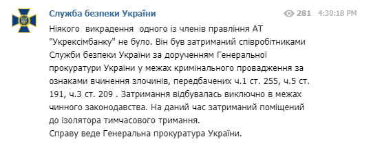 Пост пресс-службы СБУ