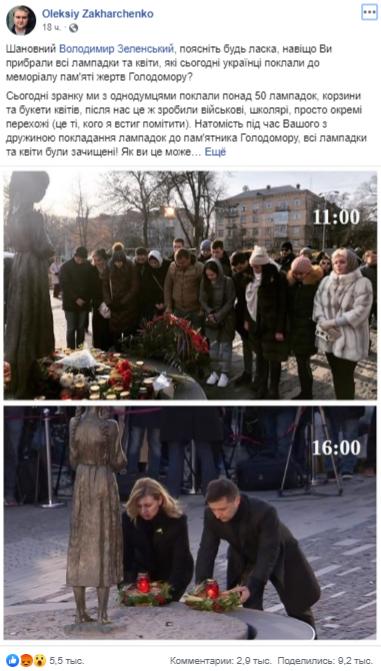 Владимир Зеленский вызвал у граждан шквал негативных эмоций