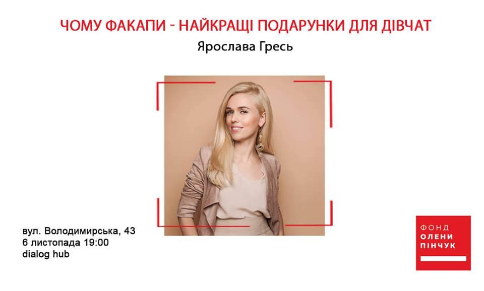 Ярослава расскажет, почему факапить - не стыдно