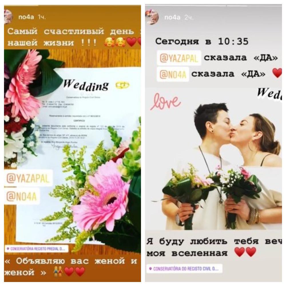 Девушки, которые сыграли свадьбу в Киеве, официально женились в Португалии
