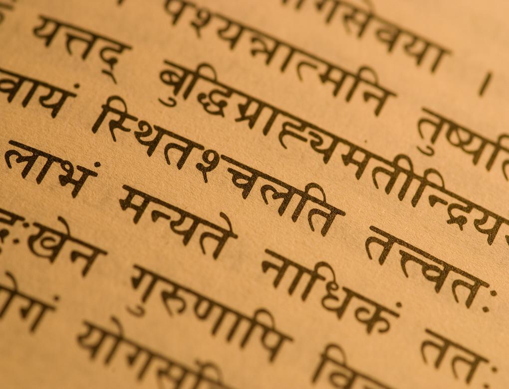 Санскрит - один из самых древних и загадочных языков