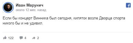 Естественно, жители Киева не оставили данный инцидент без внимания, даже Винника приплели