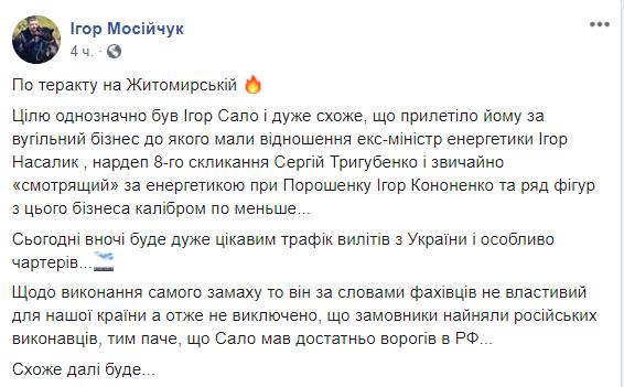 Игорь Мосийчук считает, что причиной покушения стали незаконные схемы с углем Игоря Сало