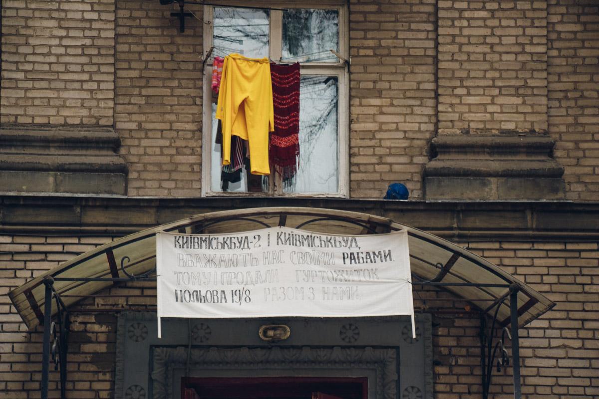 """В общежитии живут сотрудники и бывшие сотрудники компании """"Киевгорстрой"""""""