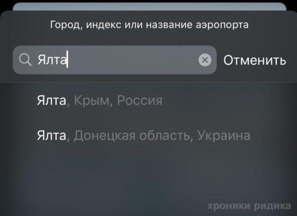 Apple не может определиться, чей Крым