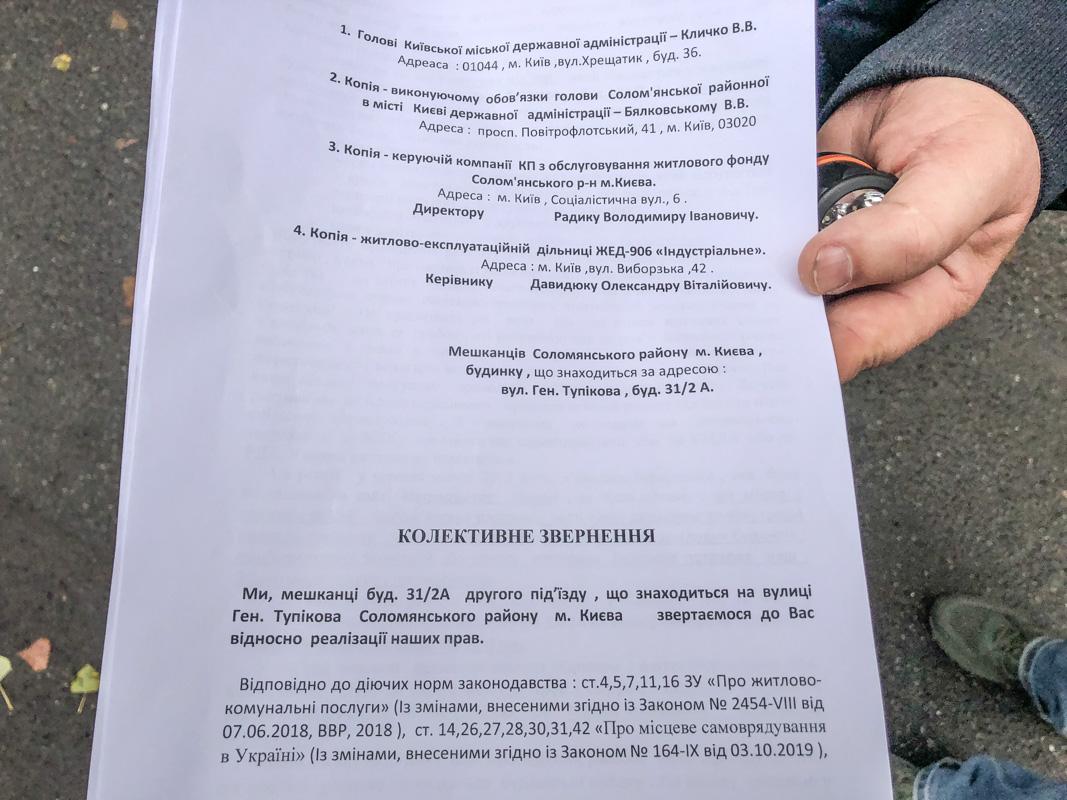 Жильцы подготовили коллективное обращение в четыре источника - от КГГА до местного ЖЭКа