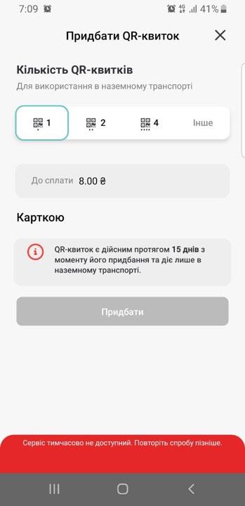 В Киеве произошел сбой приложения Kyiv Smart Card