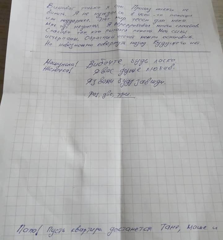 Мужчина опубликовал на своей странице в Facebook фотографию предсмертной записки