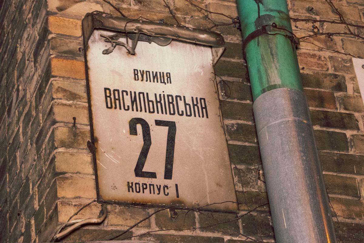 По адресу улица Васильковская, 27 корпус 1 подрались два соседа