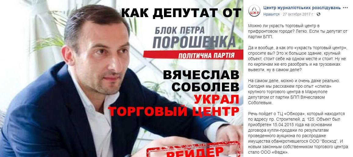 Соболева обвинили в том, что он украл торговый центр в Мариуполе