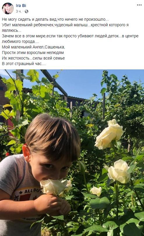 Ирина Билык была крестной застреленного в Киеве сына депутата Соболева