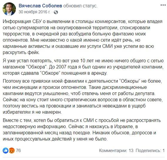 Соболев опровергал информацию о своей причастности к финансировании террористов