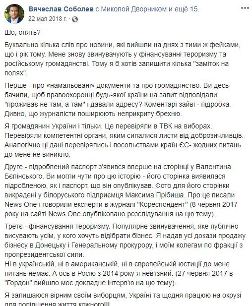 Вячеслав утверждал, что он является гражданином Украины и в России с 2014 не был