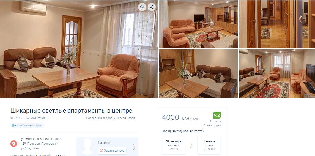 Апартаменты для празднования Нового года в центре Киева
