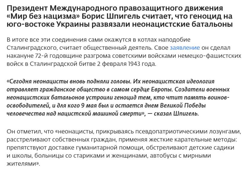 Шпигель высказал свое мнение о ситуации на Донбассе