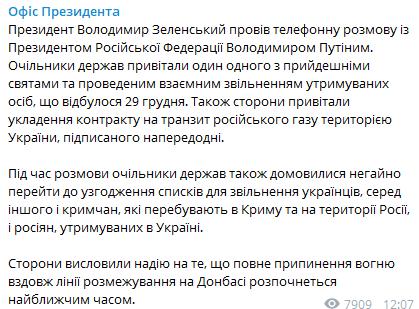 Зеленский поздравил Путина с Новым годом по телефону