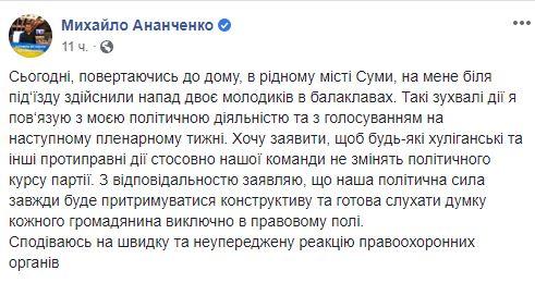 О нападении Ананченко рассказал в своем Facebook