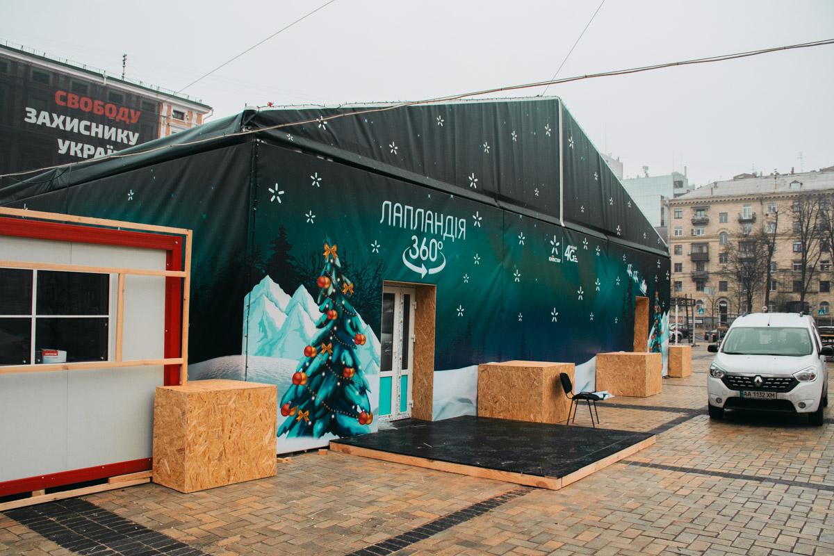 «Лапландия 360» - интерактивное путешествие в мир Санты