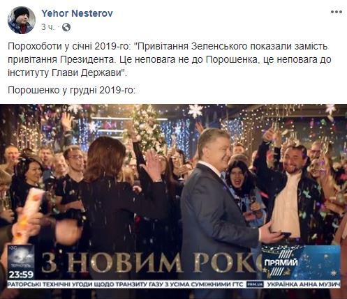 Тут вспомнили и острую реакцию поклонников Порошенко на выступление Зеленского