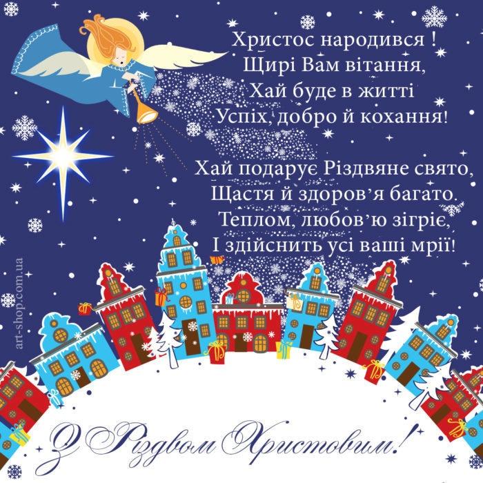 З Різдвом Христовим!