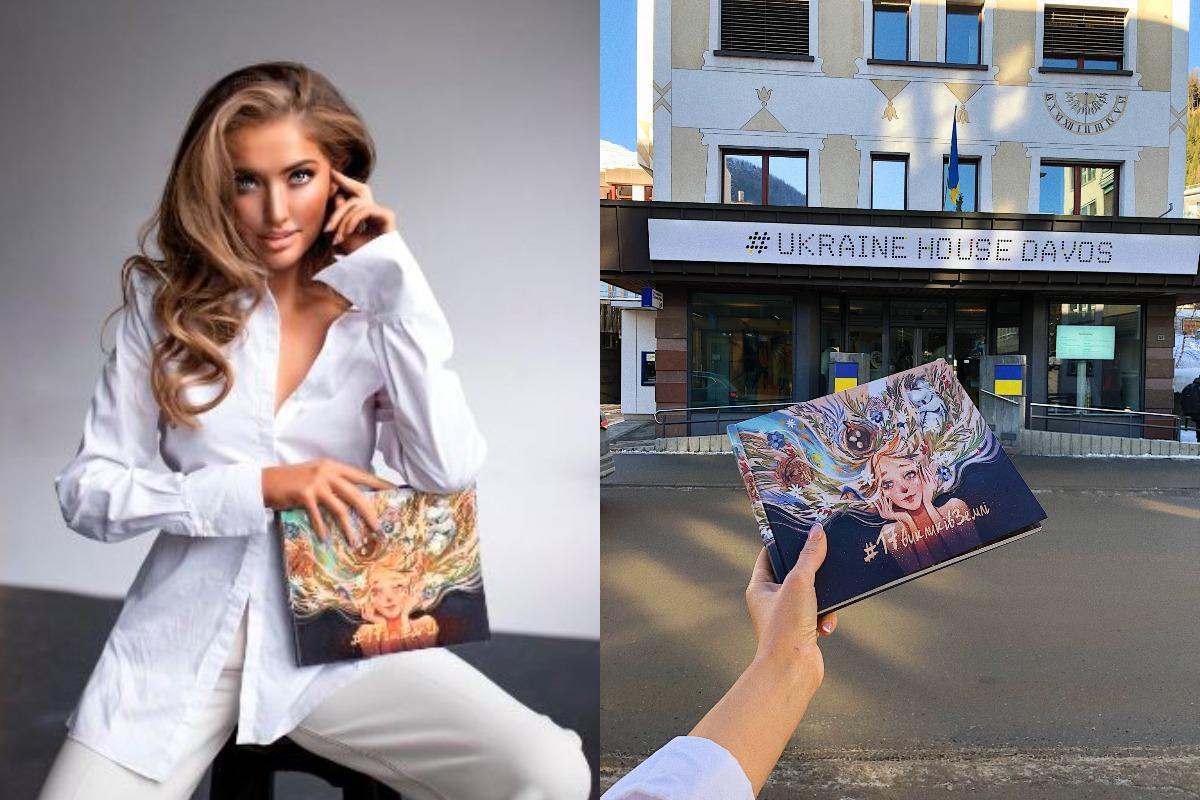 "Книгу ""17 викликів Землі"" Дианы Мироненко представят на форуме в Давосе"