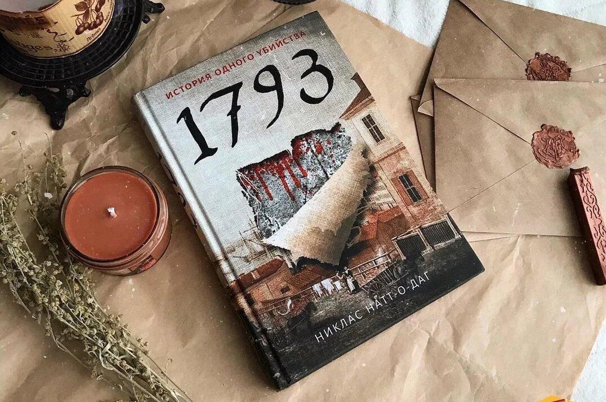 """Роман """"1793"""" Никласа Натт-о-Дага станет лишь частью более широкого разговора об исторических детективах и скандинавских романах"""