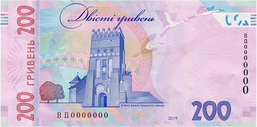 Новые 200 гривен более надежны и их сложнее подделать