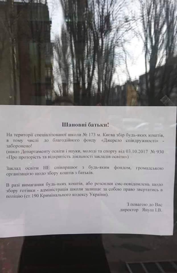 На дверях школы появились объявления, которые информируют о том, что сбор средств строго запрещен