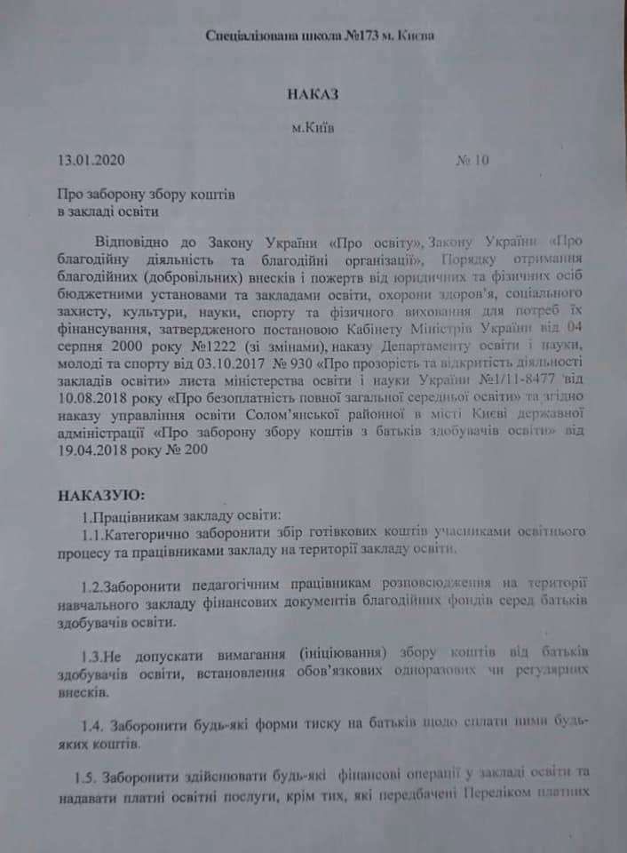 Директор школы№173 издала приказ, которым запретила любой сбор денег в учебном заведении