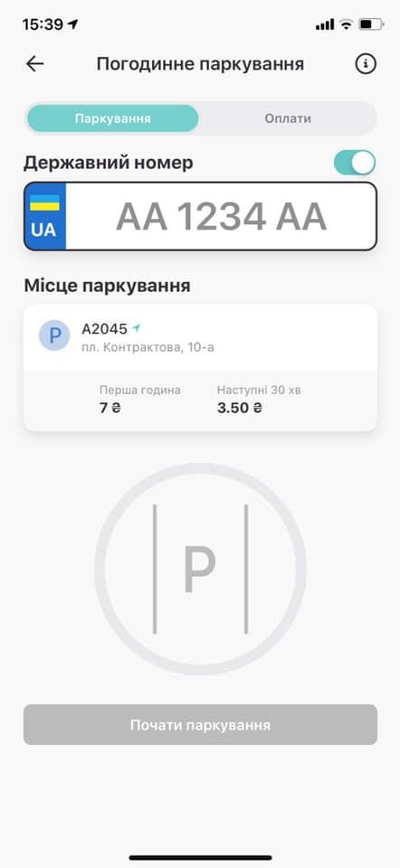 В Kyiv Smart City можно оплатить за час парковки