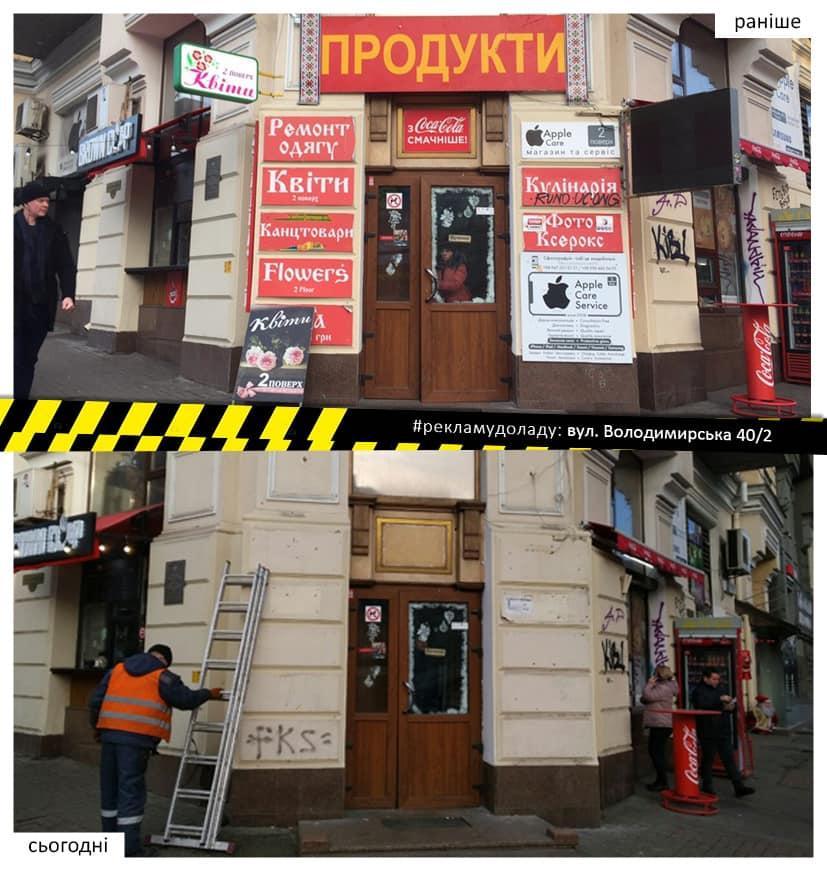 В Киеве на Владимирской демонтировали рекламные вывески