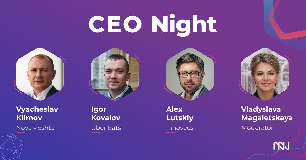 CEO Nights - мультимедийное пространство для обмена практическим коммерческим опытом между IT-компаниями и представителями бизнеса.