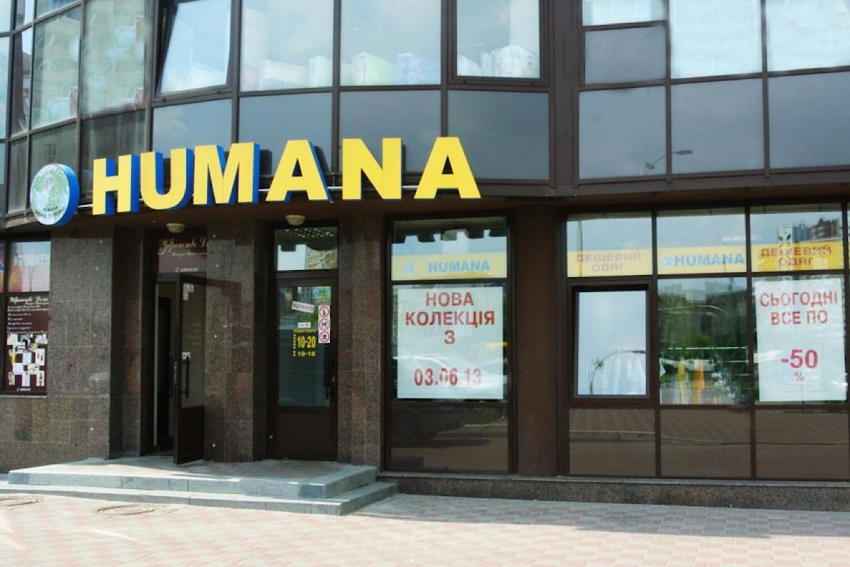 Секонд Humana