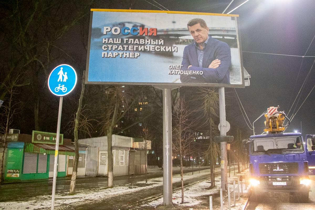30 января жители Киева стали сообщать, что в разных районах Киева внезапно появились билборды с неоднозначной рекламой