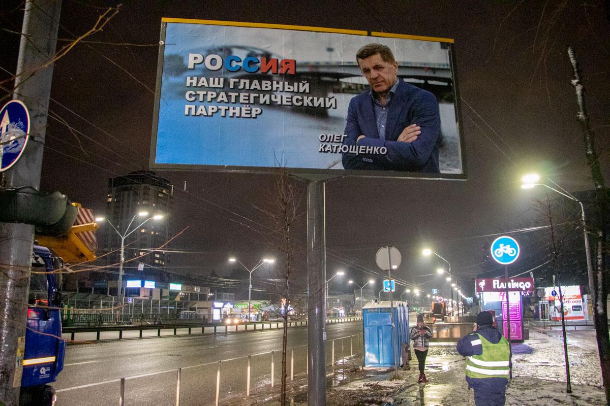 Также на них разместили фото некоего Олега Катющенко