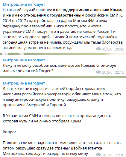 """После случившегося Митрошина все же ответила на вопрос: """"Чей Крым?"""""""