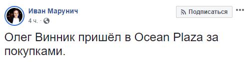 Другие же предположили, что вOcean Plaza прошел концерт украинского сердцееда Олега Винника