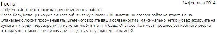 Олег Катющенко -бизнесмен и основатель компании Holly Industrial