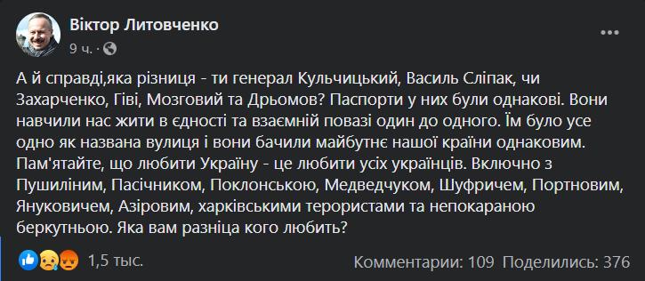 """Очень многие недовольные """"продолжали"""" речь Зеленского до лидеров сепаратистов, утверждая - какая разница кого любить?"""