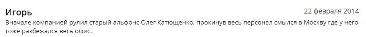 """Пользователи сети утверждают, чтопосле Революции Достоинства Катющенко """"смылся"""" в Москву"""